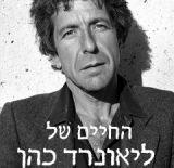 החיים של ליאונרד כהן זמורה ביתן - Copy
