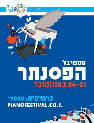 piano2015-318x416